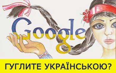 Моварт №2. Google і мова (1)