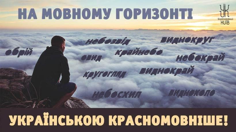 Моварт №11. Українською красномовніше