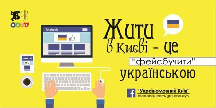 Моварт №16. Жити в Києві - це (1)