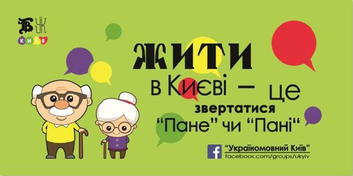 Моварт №18. Жити в Києві - це (3)