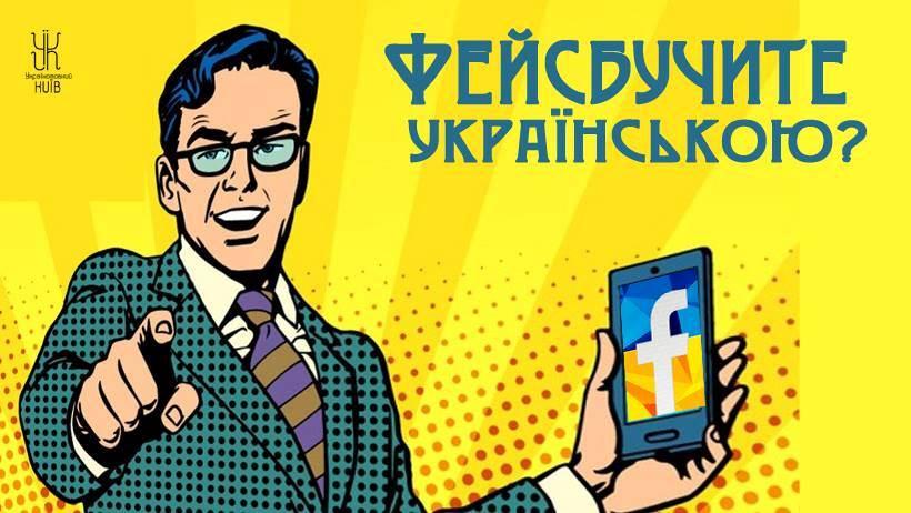 Моварт №21. Мова і Фейсбук