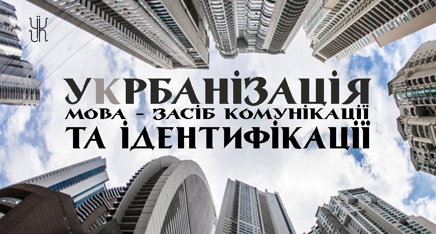 Моварт №10. Укрбанізація