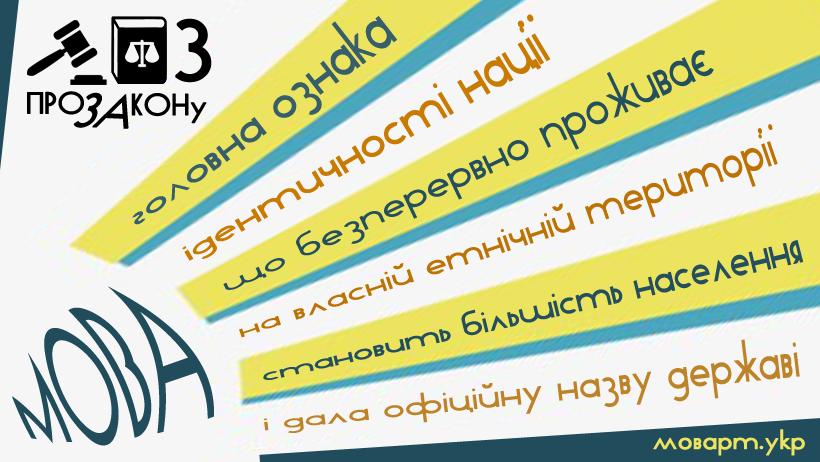 Моварт №53 (ПроЗАкону3)